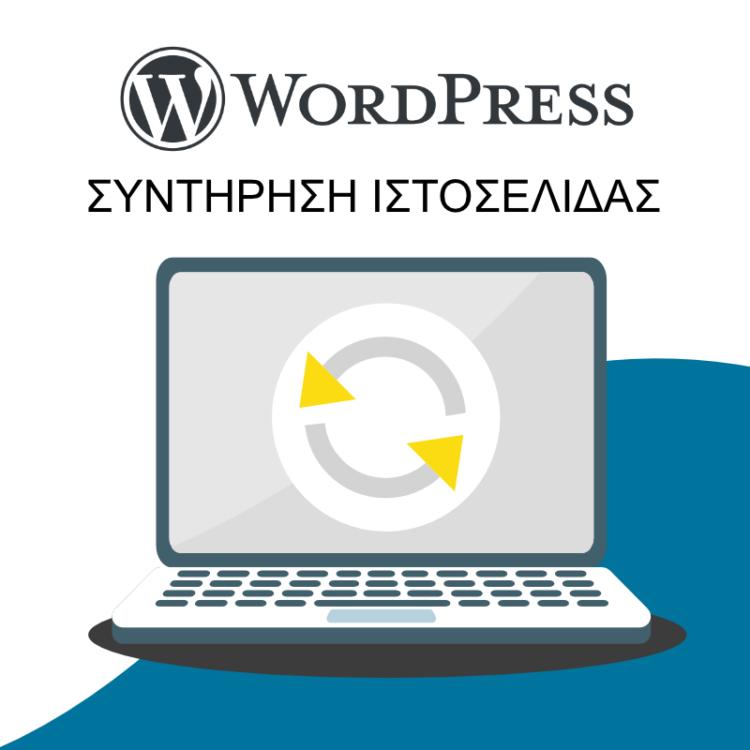Συντήρηση Ιστοσελίδας Wordpress