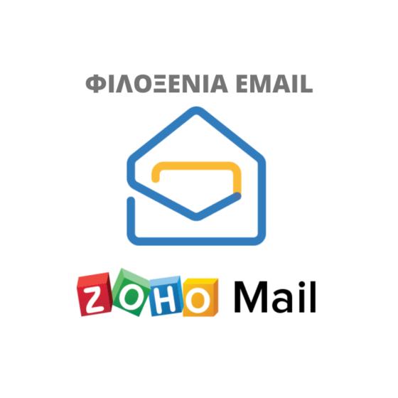 Φιλοξενία Email