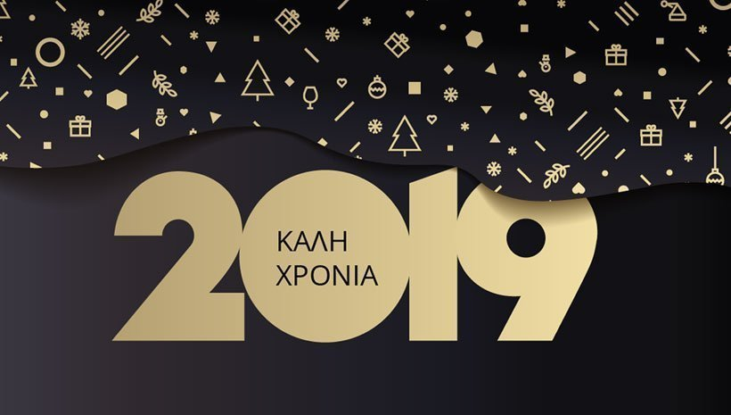 καλή χρονιά και ευτυχισμένο το 2019